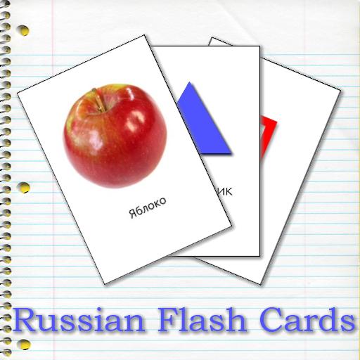Russian Flash Cards LOGO-APP點子