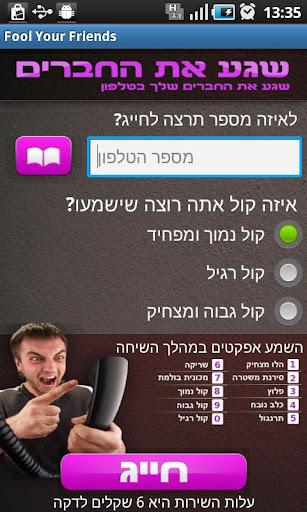 צחוקים-ומתיחות-בטלפון for android screenshot