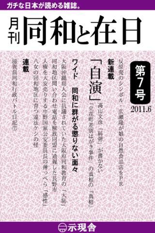 月刊「同和と在日」 2011年6月 示現舎 電子雑誌