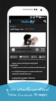 Screenshot of จัดเต็ม MV