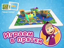 Screenshot of Маша в городе