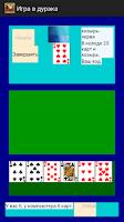 Screenshot of Игра в дурака