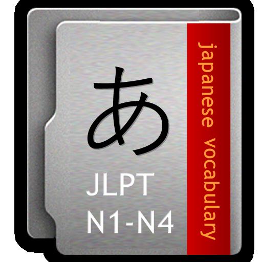 日語單詞表(JLPT 1-4级) 教育 App LOGO-硬是要APP