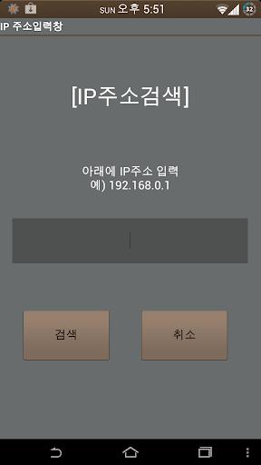 IP 주소 확인 구버전