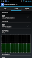 Screenshot of ViPER4Android 音效 FX版 For 4.X