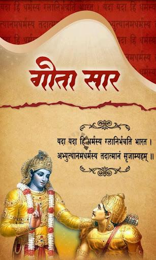Bhagwad Gita Saar