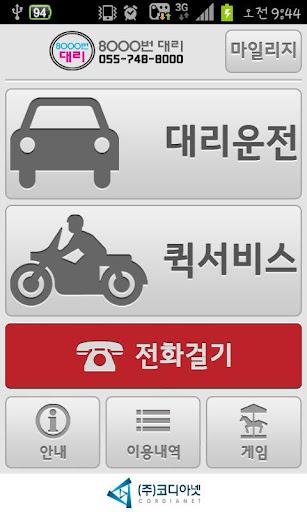 8000번대리운전 - 진주 사천 삼천포 통영 거제