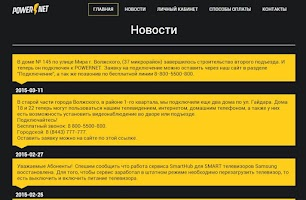 Screenshot of Мой POWERNET