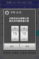 Screenshot of 八字農民曆 LITE