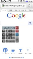 Screenshot of Float Calculator (Free)