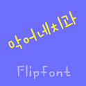 YDCrodentist™ Korean Flipfont icon