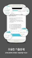 Screenshot of 웹디자인기능사 MINI ver 자격증 기출문제