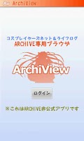 Screenshot of ArchiView Free
