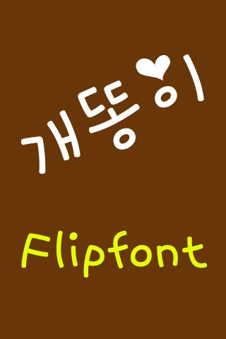 NeoDogdung™ Korean Flipfont