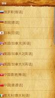Screenshot of 世界粗口大全[音频版]第二季