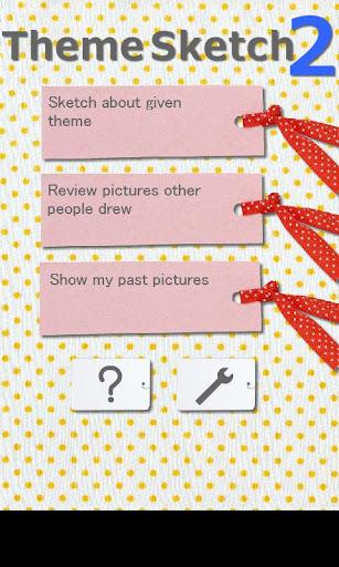 【免費攝影App】草繪2-APP點子