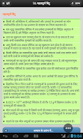 Screenshot of NCERT Science in Hindi