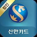 신한카드 - Smart 신한 태블릿(법인)