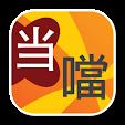 噹噹繁�.. file APK for Gaming PC/PS3/PS4 Smart TV