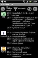 Screenshot of TV program