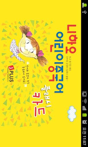 니하오 어린이 중국어 낱말카드 1 맛보기