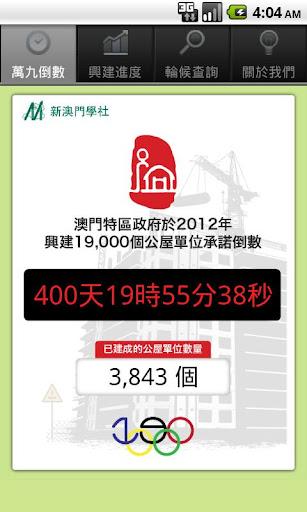澳門公屋 2012 - Macau 2012
