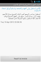 Screenshot of Kuwait News | أخبار الكويت