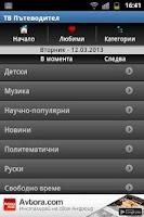 Screenshot of ТВ Пътеводител