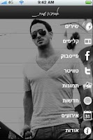 Screenshot of אביהו שבת
