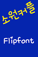 Screenshot of mbcSowonCouple Korean FlipFont