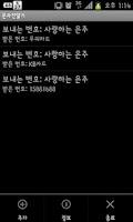 Screenshot of 문자전달기