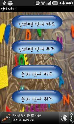 英文文字遊戲
