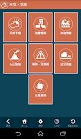 Screenshot of goo防災アプリ 防災情報、気象情報、安否確認、安否登録
