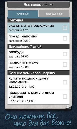 Помнить Всё - screenshot