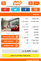 Screenshot of yad2