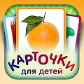 App Flashcards for Kids in Russian apk for kindle fire