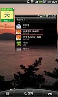 Screenshot of 하루한자 8~4급