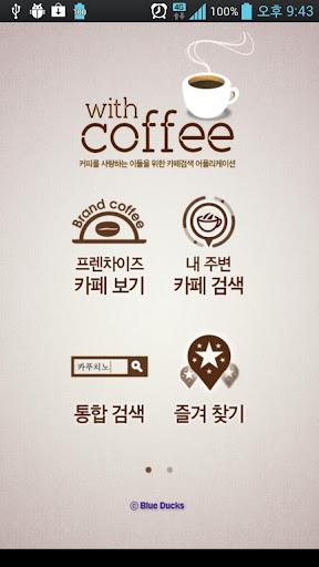 위드커피 with coffee