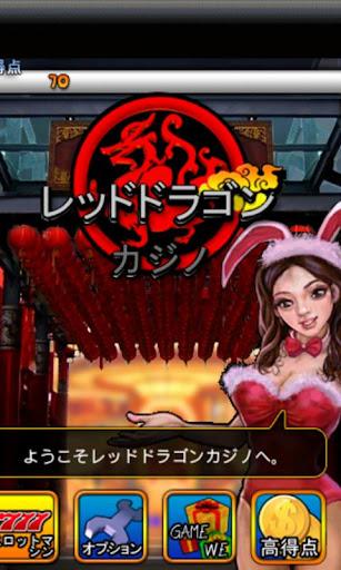 レッドドラゴンカジノ:スロットマシン