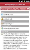 Screenshot of Есть Работа