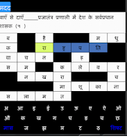Screenshot of Hindi Crossword Paheli