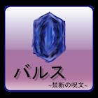 バルス ~履歴削除の禁断の呪文~ icon