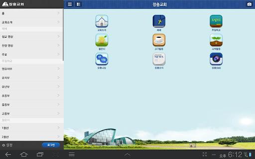 生活必備APP下載|장충교회 (Galaxy Tab) 好玩app不花錢|綠色工廠好玩App