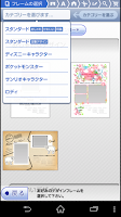Screenshot of フジカラーの年賀状2015 かんたん作成タイプ