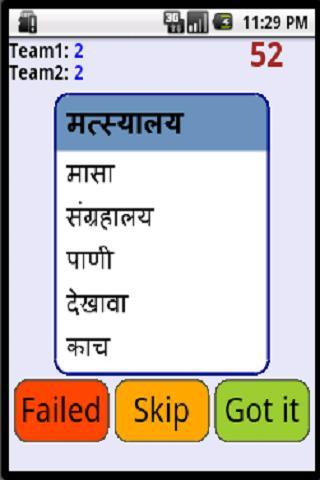 marathi shabdavedh LITE