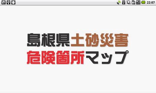 島根県土砂災害危険箇所マップ