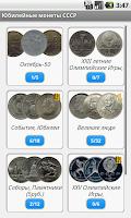Screenshot of Монеты России и СССР