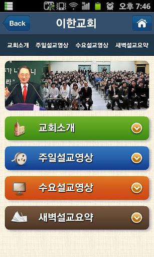 【免費生活App】이한교회-APP點子