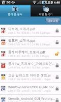Screenshot of 다보여 DaboyeoSmart (통합뷰어)