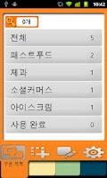Screenshot of 마이쿠폰 - 쿠폰관리어플